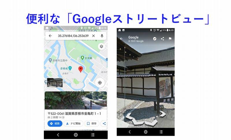 AndroidスマホGoogleストリートビューの使いかた