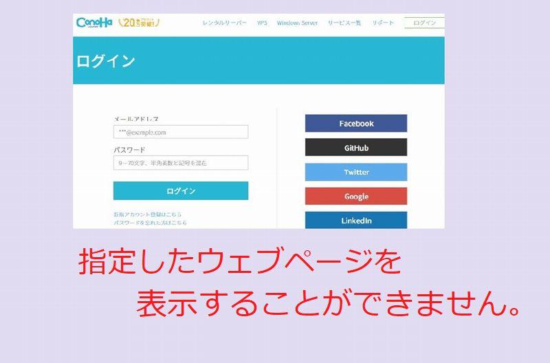指定ウェブページを表示することができない対処