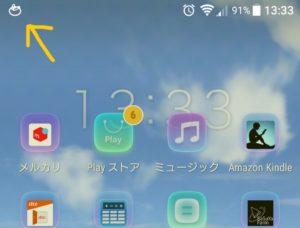 スマホのブルーライトカットアプリ