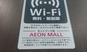 イオンのWi-Fi設定