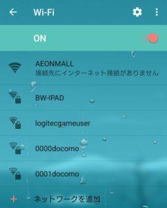 イオンモールのWi-Fi接続方法
