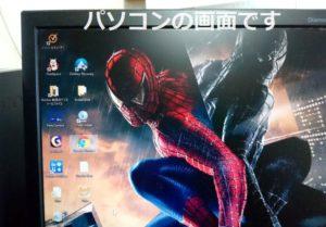 パソコンのデスクトップ画面