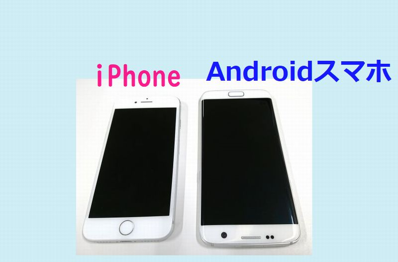 AndroidとiPhoneの機能性を比較