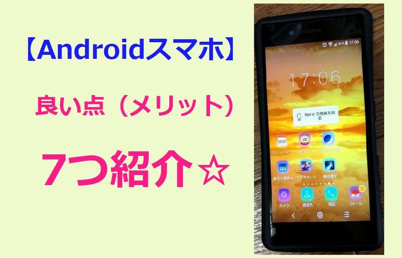 Androidスマホの良い点7つ