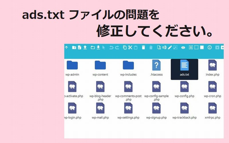 ConoHaWING ファイルマネージャーで【ads.txt設定】