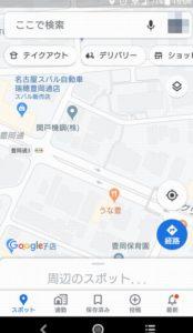 Googleマップのスクショをラインで送る