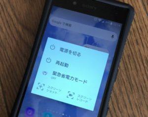 XperiaZ5スクリーンショット方法