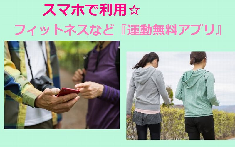 スマホで使うフィットネスや歩数計など お勧め【運動系の無料アプリ】