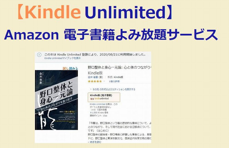 無料体験期間がオススメ【Kindle Unlimited】