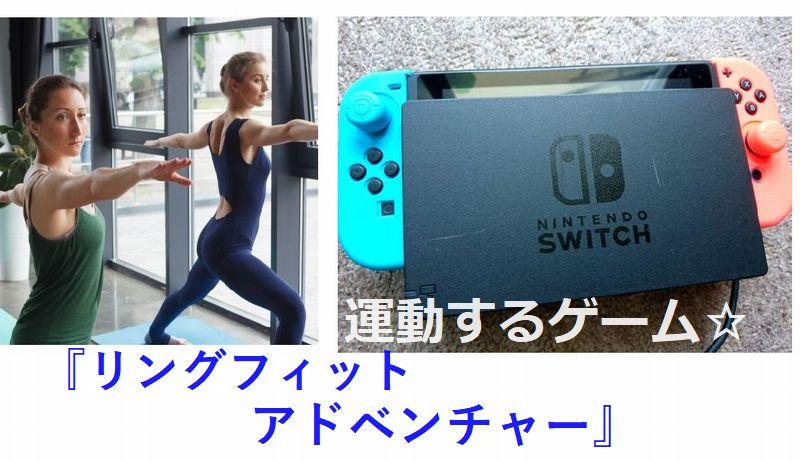 Switchゲーム・リングフィット アドベンチャー遊びかた