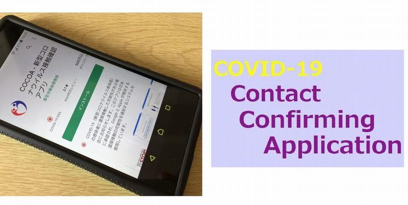 新型コロナアプリ【COCOA(ココア)の登録方法】