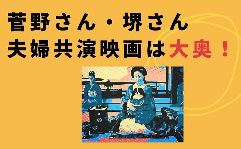 堺雅人と菅野美穂の共演