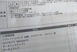 パソコン診断書
