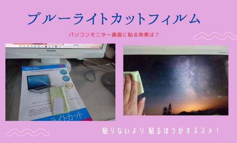 パソコンモニターにブルーライトカットフィルムを貼る効果と貼りかた