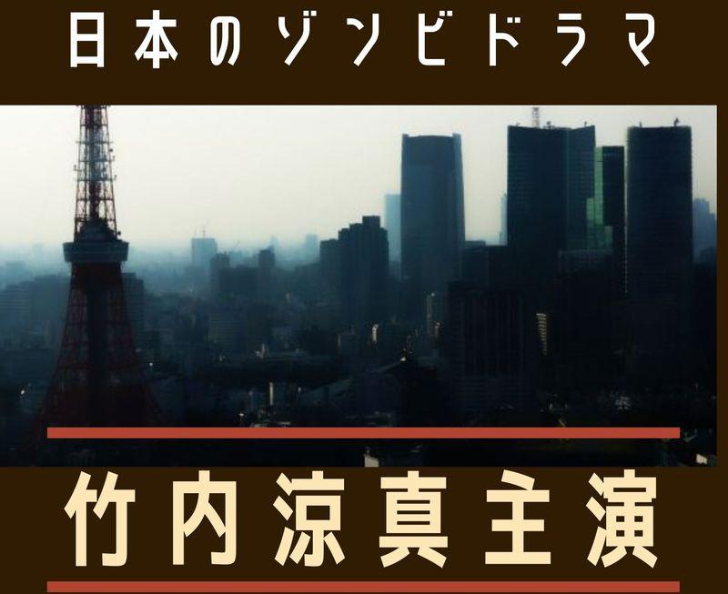 ウォーキングデッド日本版竹内涼真さドラマ【君と世界が終わる日に】