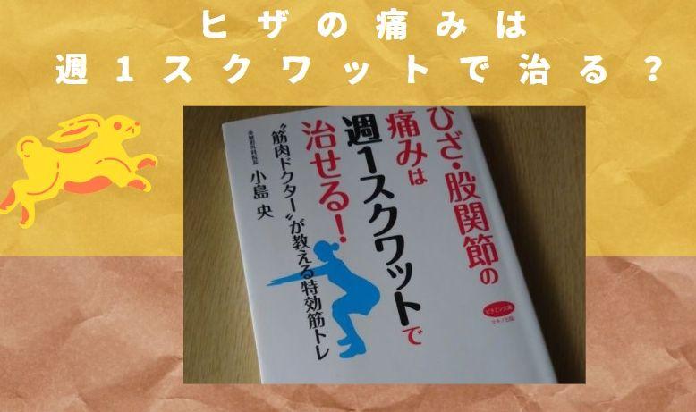 本『ひざ・股関節の痛みは週1スクワットで治せる!』感想