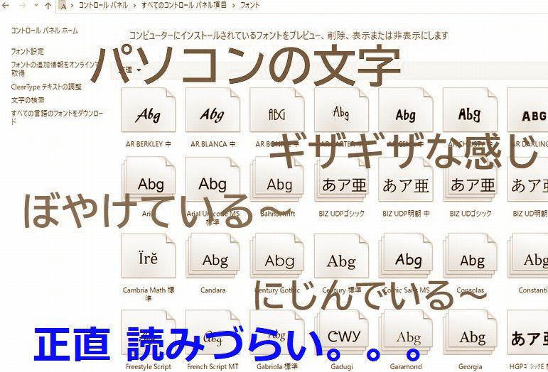パソコン文字がぼやける ギザギザ解決方法