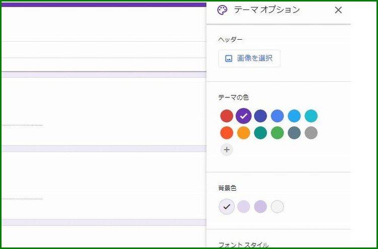 Googleフォームの色変更