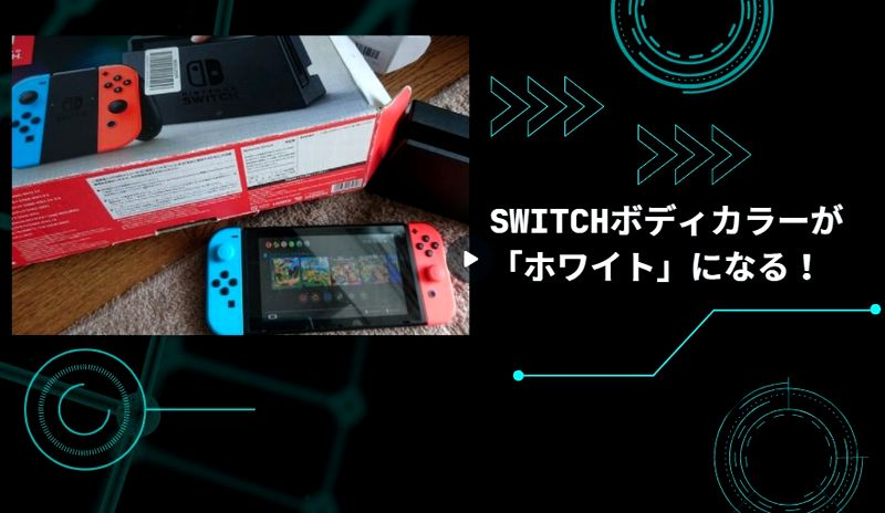 switch有機ELモデルの予約